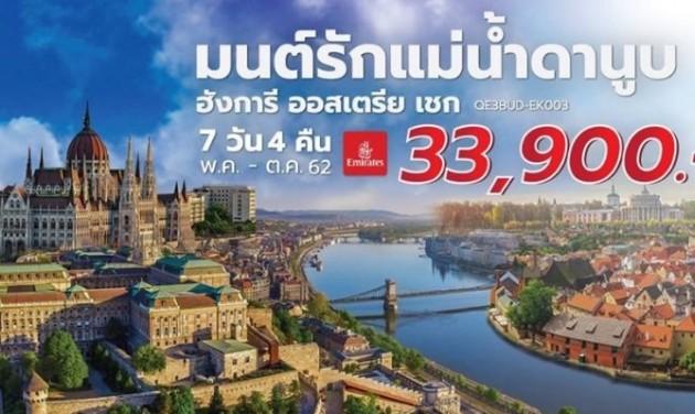Összefotoshopolt képpel hirdetik Budapestet Thaiföldön