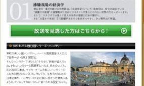 Magyarország imázsfilm japán szemmel