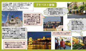 Magyarország japán szemmel